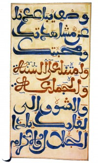 Calligraphy by Al-Qandusi (1790-1861)