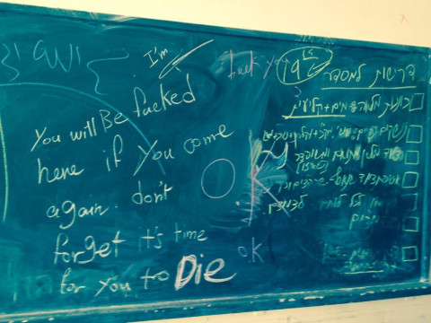 Graffiti left by Israeli soldiers at Beit Hanoun girls' school: photo via Hazem Balousha on twitter, 6 August 2014